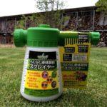 【芝生用希釈器】らくらく液体肥料スプレイヤー購入|液体肥料の最安商品についても