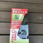 【芝生用】セフティー3 ガーデンスパイク  SL-4を買う