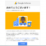 【2017.3】グーグルアドセンス審査に合格する