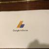 グーグルからお手紙が届く|収益受取までもうすぐ!