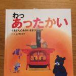 【絵本】くまさんのあかいまきストーブ「わっ あったかい」を購入する