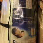 【ベットなし生活】アイリスオーヤマ エアリー敷布団ダブルを購入