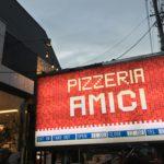 【茨城県つくば市】トラットリア エ ピッツェリア アミーチ2号店でピザを買う