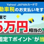 【ヤフーカード】自動車税を払って5万円相当のTポイントが当たるキャンペーンを実施中