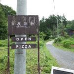 【栃木県益子町カフェ】茶屋雨巻へランチを食べに行く