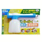 【芝メンテ】らくらく液体肥料スプレイヤーAQUA+(アクアプラス)が発売されてた件