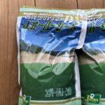 【オーバーシード】カネコ種苗のJオーバーシードを購入する