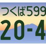 茨城県つくば市のご当地ナンバーがパタゴニアのフィッツロイロゴみたいだと俺の中で凄い話題