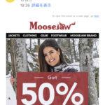 【サイバーマンデー】過去最大?!moosejaw.comで50%ポイントバックCP実施中