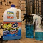 凍ったフロントガラス対策は解氷ウォッシャー液をスプレーボトルに入れて使うのが一番経済的か