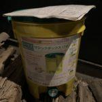 町の生ゴミ堆肥化事業に申し込む